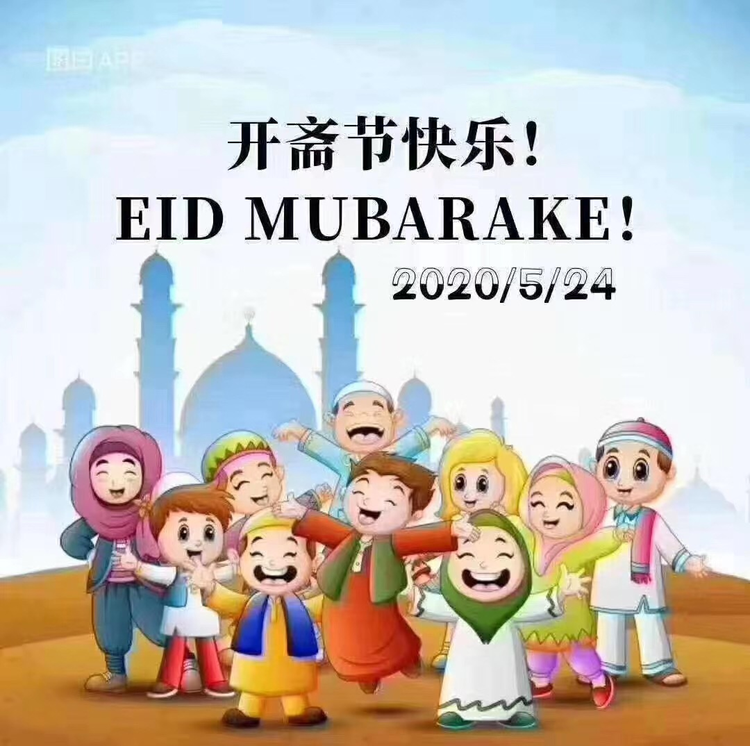 Eid Mubarak to All  friends